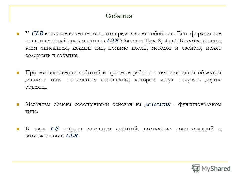 События У CLR есть свое видение того, что представляет собой тип. Есть формальное описание общей системы типов CTS (Common Type System). В соответствии с этим описанием, каждый тип, помимо полей, методов и свойств, может содержать и события. При возн