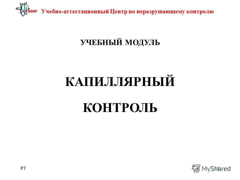 PT1 Учебно-аттестационный Центр по неразрушающему контролю NDEF УЧЕБНЫЙ МОДУЛЬ КАПИЛЛЯРНЫЙ КОНТРОЛЬ