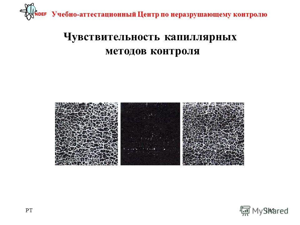 PT145 Учебно-аттестационный Центр по неразрушающему контролю NDEF Чувствительность капиллярных методов контроля
