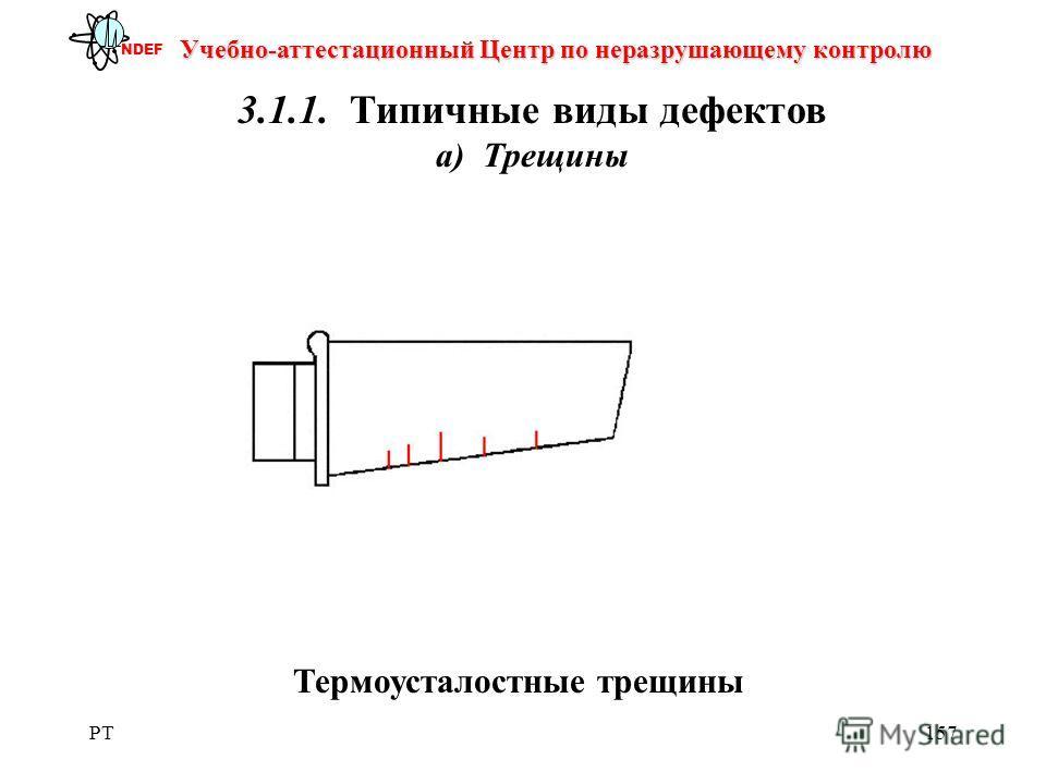 PT157 Учебно-аттестационный Центр по неразрушающему контролю NDEF 3.1.1. Типичные виды дефектов а) Трещины Термоусталостные трещины