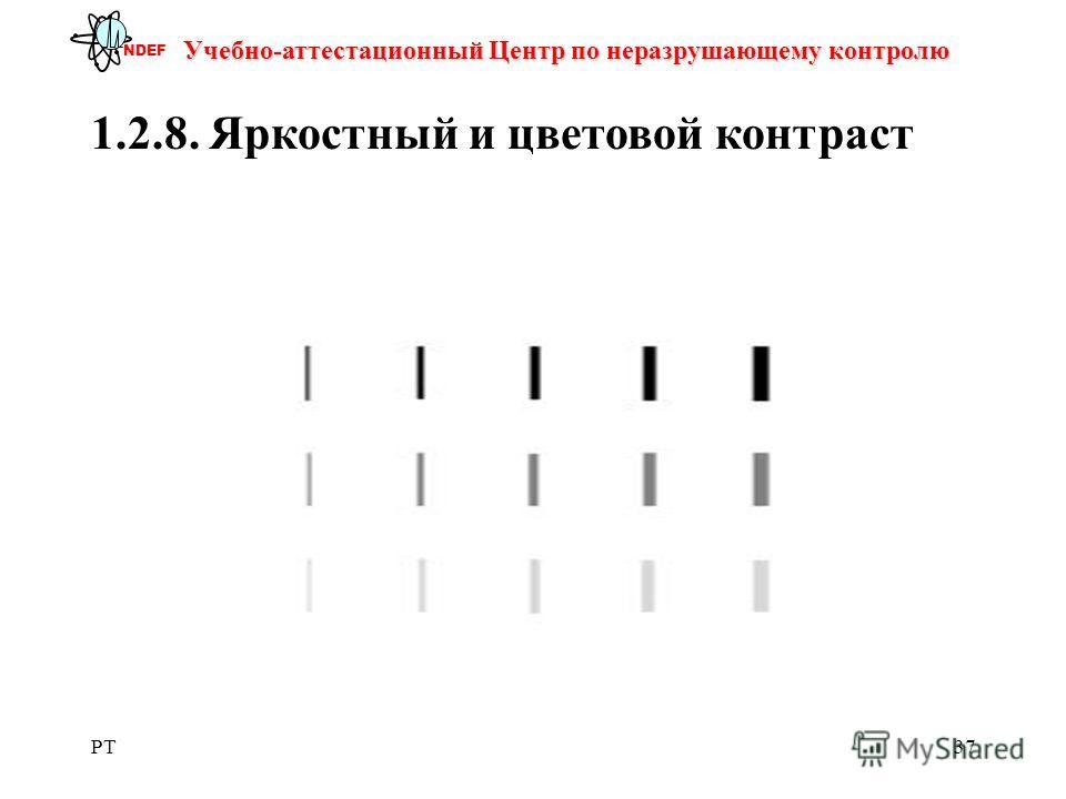PT37 Учебно-аттестационный Центр по неразрушающему контролю NDEF 1.2.8. Яркостный и цветовой контраст