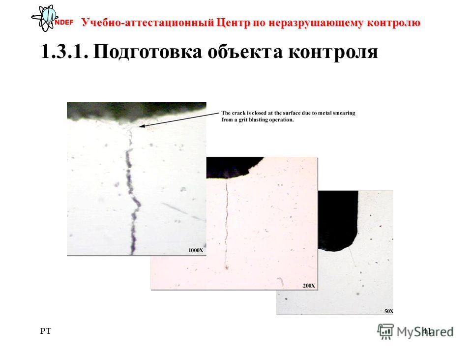 PT41 Учебно-аттестационный Центр по неразрушающему контролю NDEF 1.3.1. Подготовка объекта контроля