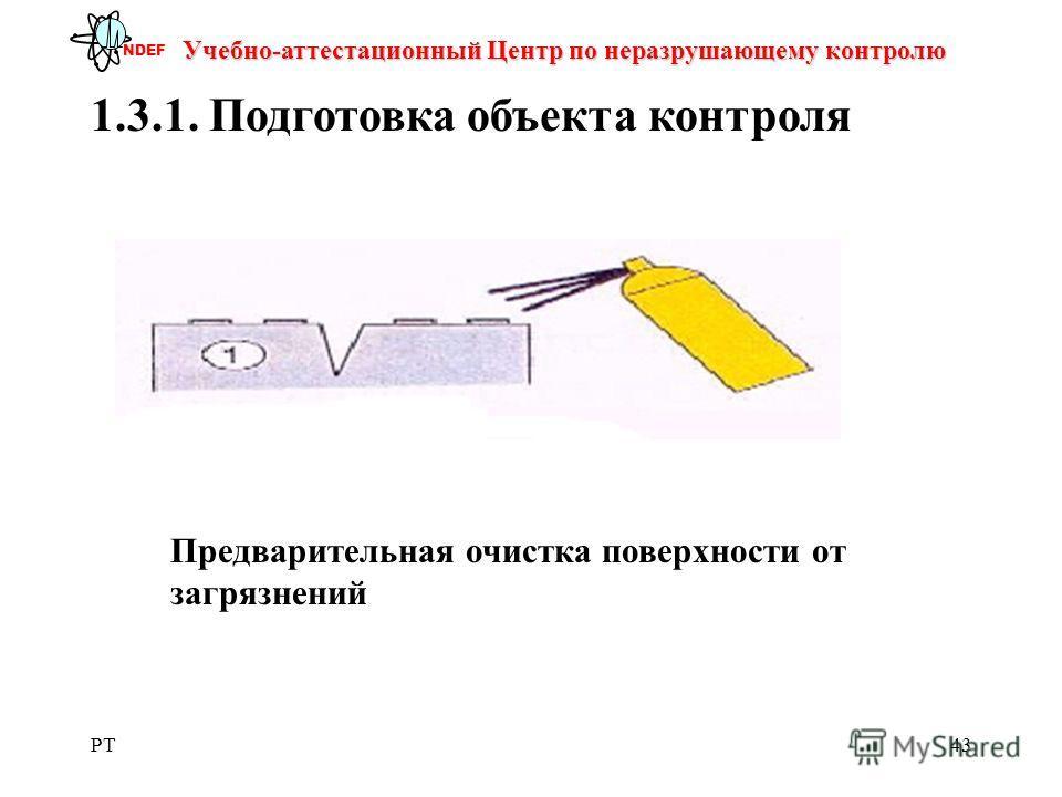 PT43 Учебно-аттестационный Центр по неразрушающему контролю NDEF 1.3.1. Подготовка объекта контроля Предварительная очистка поверхности от загрязнений