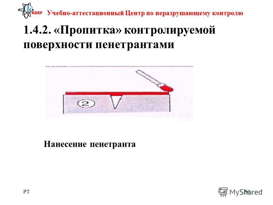 PT56 Учебно-аттестационный Центр по неразрушающему контролю NDEF 1.4.2. «Пропитка» контролируемой поверхности пенетрантами Нанесение пенетранта