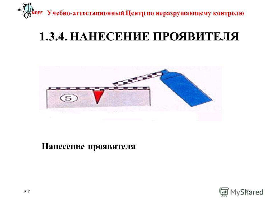 PT73 Учебно-аттестационный Центр по неразрушающему контролю NDEF 1.3.4. НАНЕСЕНИЕ ПРОЯВИТЕЛЯ Нанесение проявителя