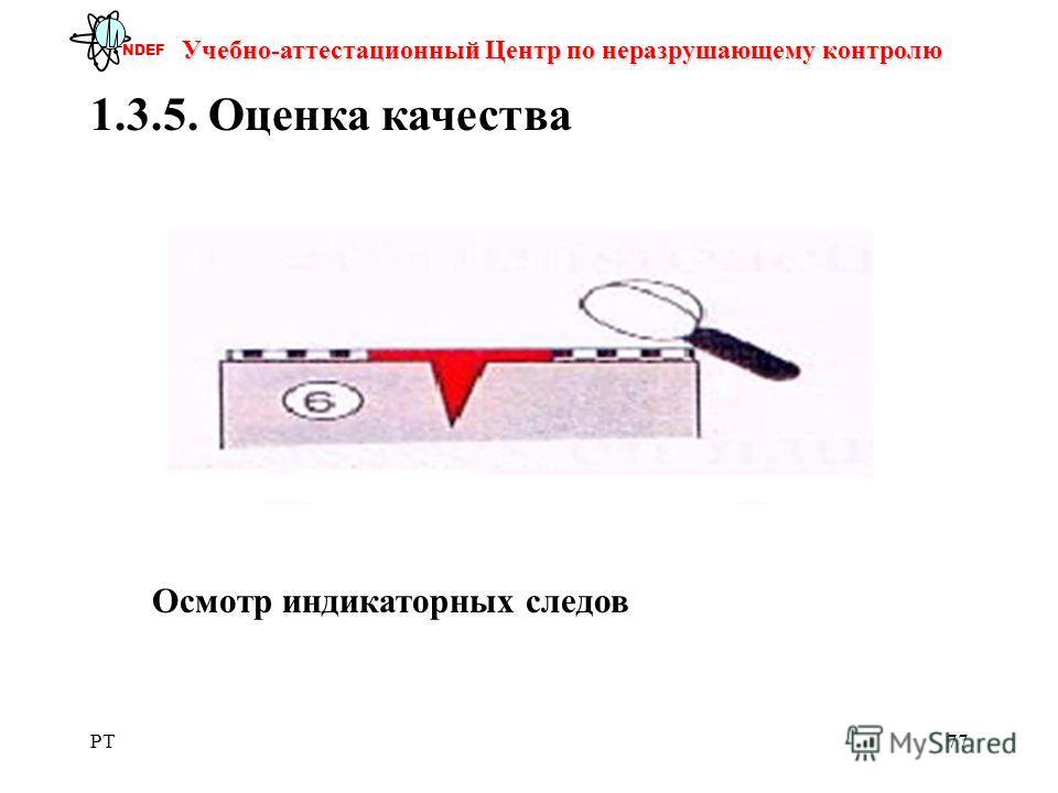 PT77 Учебно-аттестационный Центр по неразрушающему контролю NDEF 1.3.5. Оценка качества Осмотр индикаторных следов