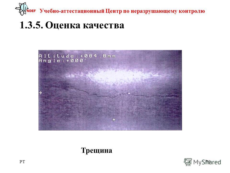 PT79 Учебно-аттестационный Центр по неразрушающему контролю NDEF 1.3.5. Оценка качества Трещина