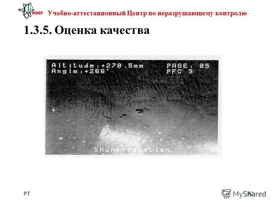 PT82 Учебно-аттестационный Центр по неразрушающему контролю NDEF 1.3.5. Оценка качества