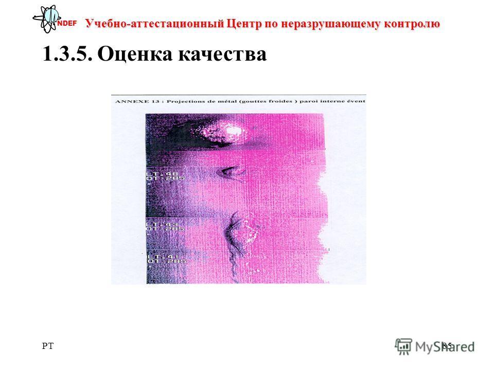 PT85 Учебно-аттестационный Центр по неразрушающему контролю NDEF 1.3.5. Оценка качества