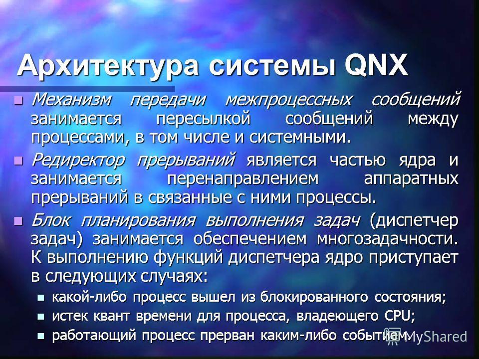 Архитектура системы QNX Механизм передачи межпроцессных сообщений занимается пересылкой сообщений между процессами, в том числе и системными. Механизм передачи межпроцессных сообщений занимается пересылкой сообщений между процессами, в том числе и си