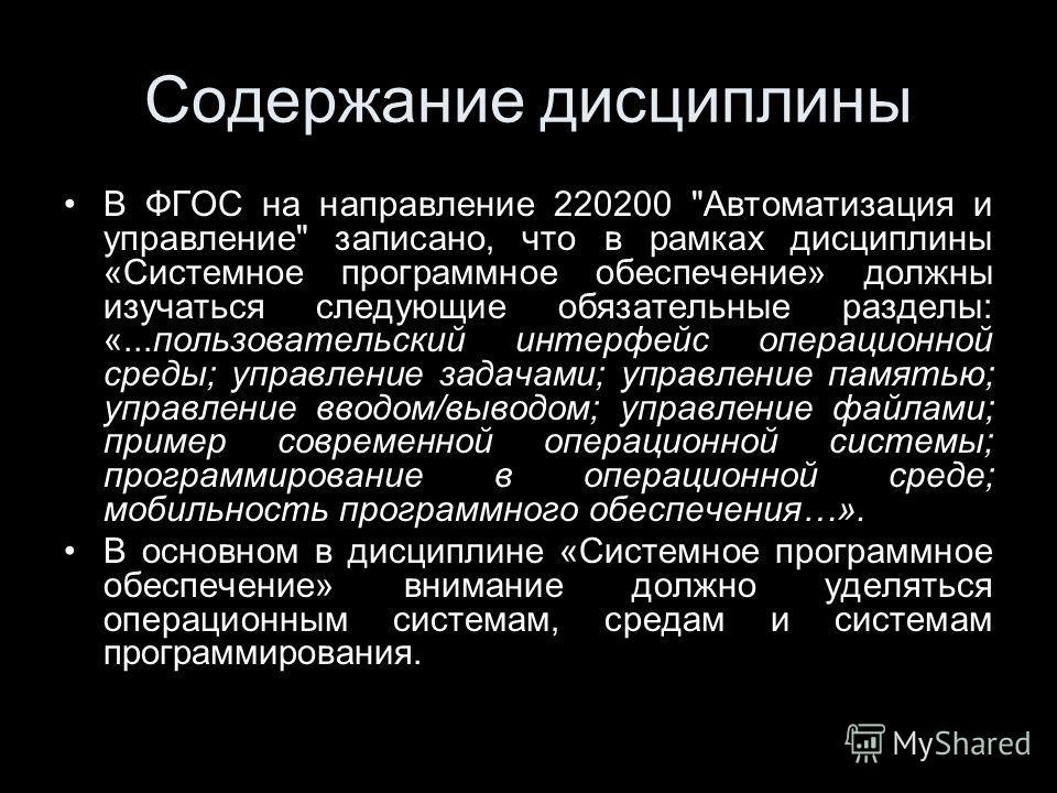 Содержание дисциплины В ФГОС на направление 220200