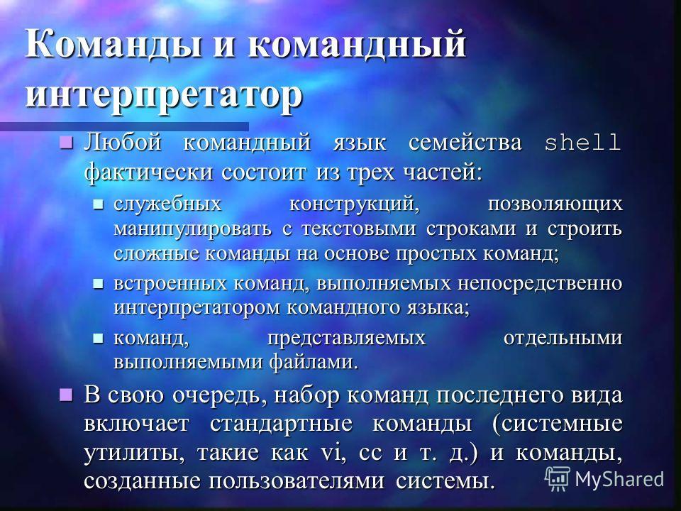Команды и командный интерпретатор Любой командный язык семейства shell фактически состоит из трех частей: Любой командный язык семейства shell фактически состоит из трех частей: служебных конструкций, позволяющих манипулировать с текстовыми строками