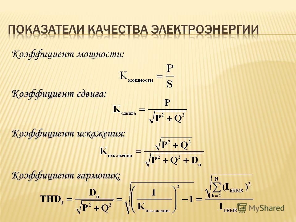 Коэффициент мощности: Коэффициент сдвига: Коэффициент искажения: Коэффициент гармоник: