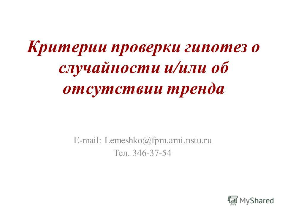Критерии проверки гипотез о случайности и/или об отсутствии тренда E-mail: Lemeshko@fpm.ami.nstu.ru Тел. 346-37-54