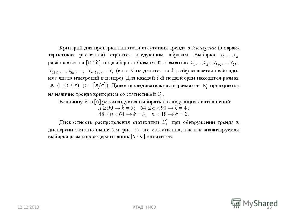 12.12.201325КТАД и ИСЗ