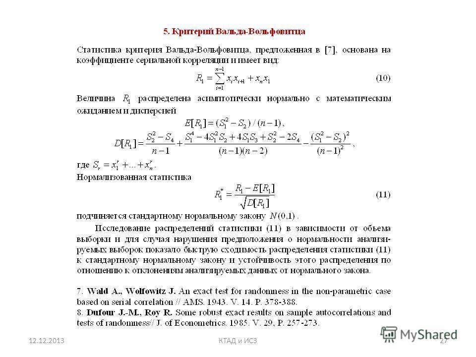 12.12.201327КТАД и ИСЗ