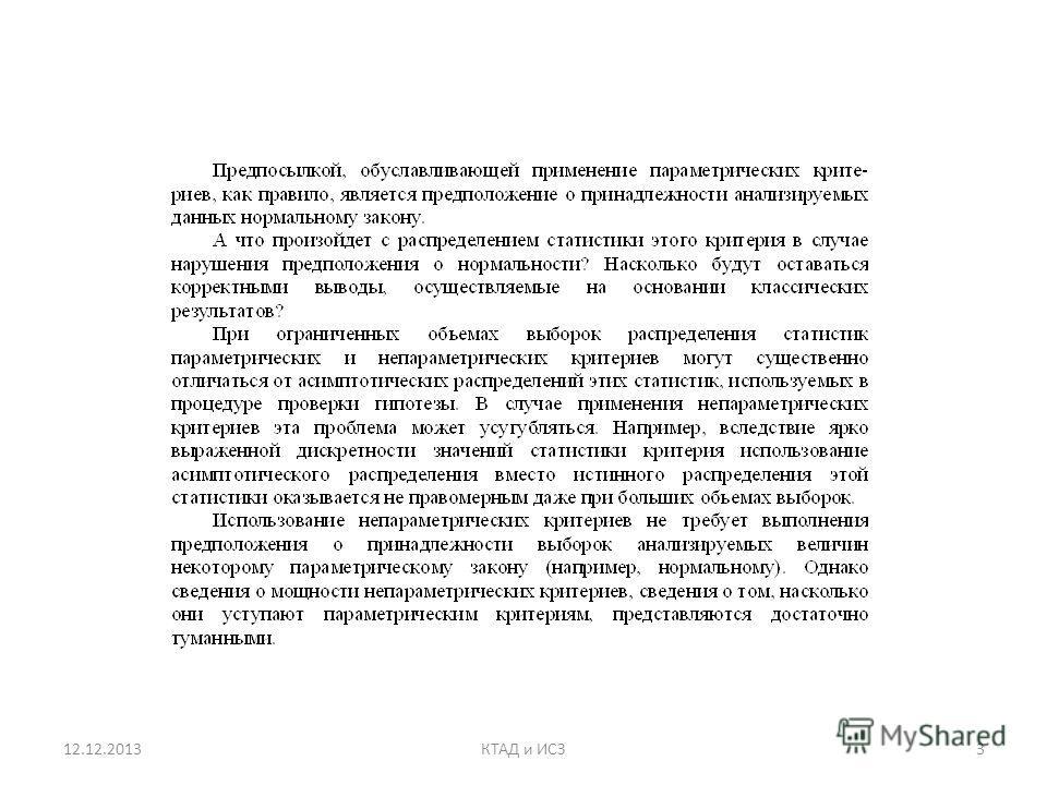 12.12.20133КТАД и ИСЗ