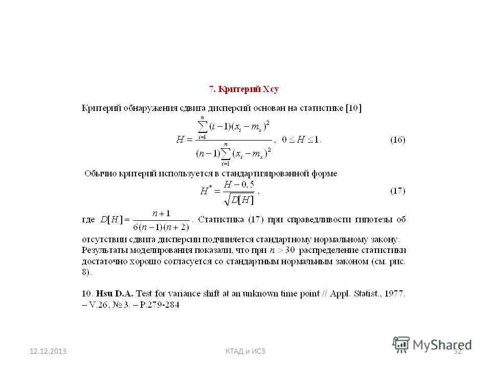 12.12.201332КТАД и ИСЗ