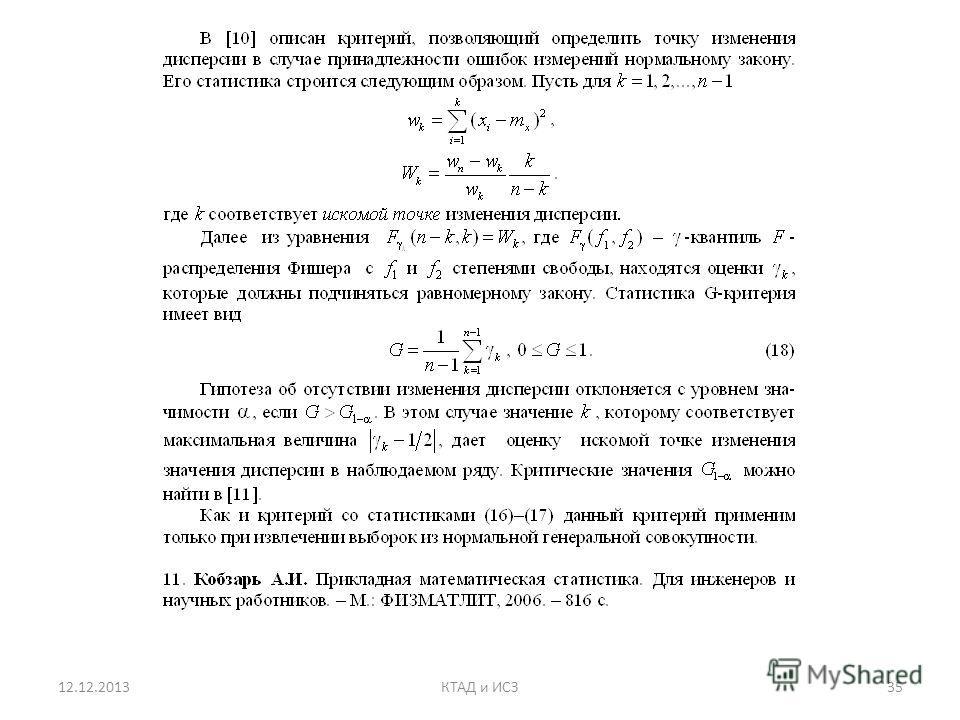 12.12.201335КТАД и ИСЗ