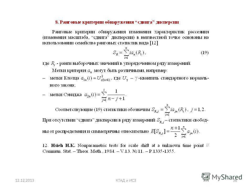 12.12.201336КТАД и ИСЗ