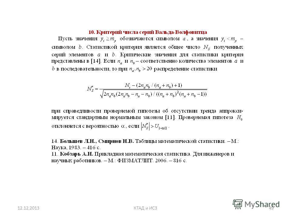 12.12.201349КТАД и ИСЗ