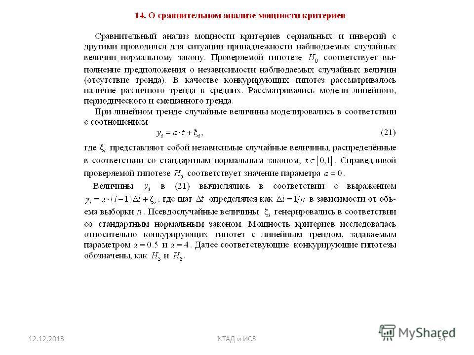 12.12.201354КТАД и ИСЗ