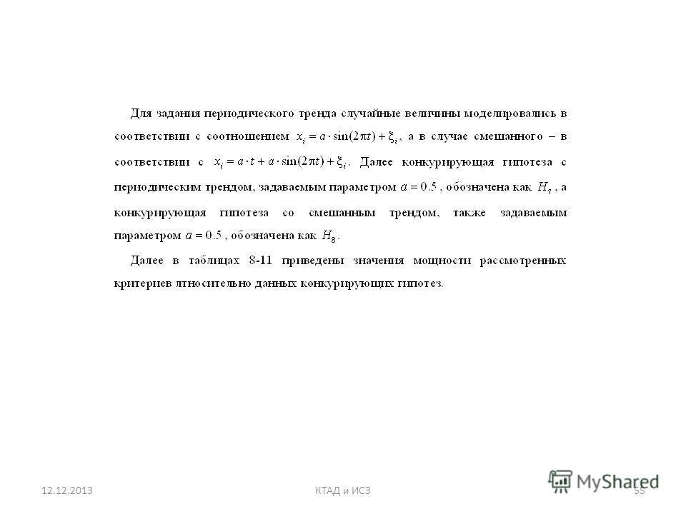 12.12.201355КТАД и ИСЗ