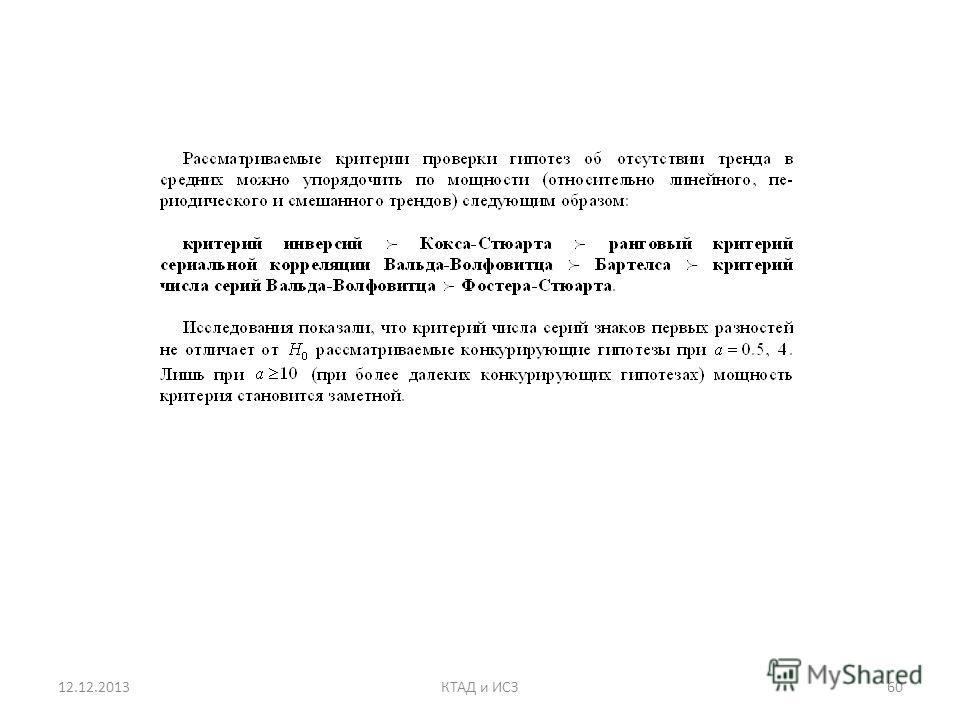 12.12.201360КТАД и ИСЗ