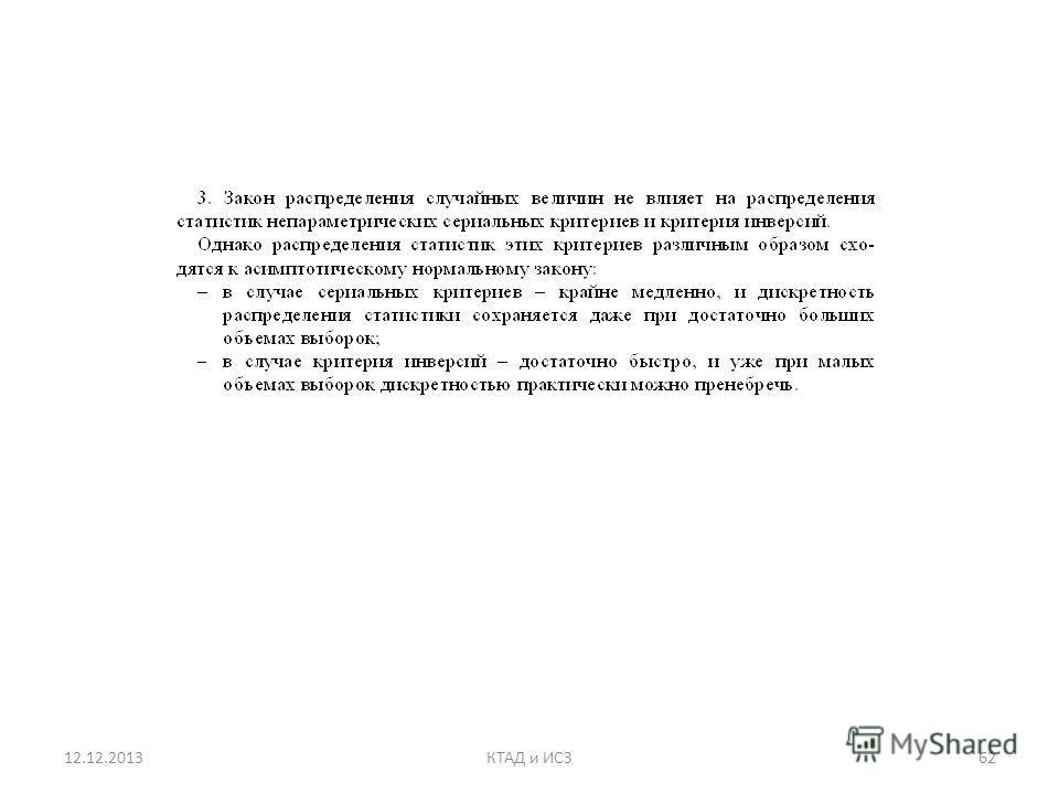 12.12.201362КТАД и ИСЗ