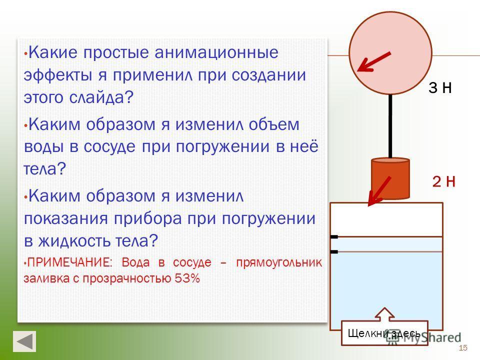 Какие простые анимационные эффекты я применил при создании этого слайда? Каким образом я изменил объем воды в сосуде при погружении в неё тела? Каким образом я изменил показания прибора при погружении в жидкость тела? ПРИМЕЧАНИЕ: Вода в сосуде – прям