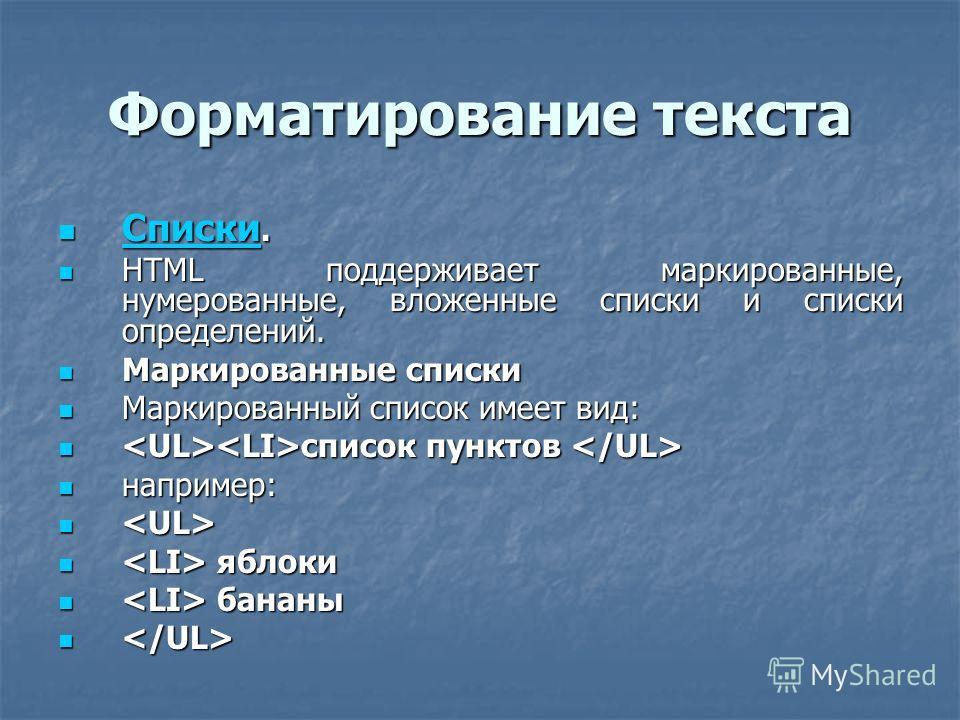 Форматирование текста Списки. Списки. Списки HTML поддерживает маркированные, нумерованные, вложенные списки и списки определений. HTML поддерживает маркированные, нумерованные, вложенные списки и списки определений. Маркированные списки Маркированны