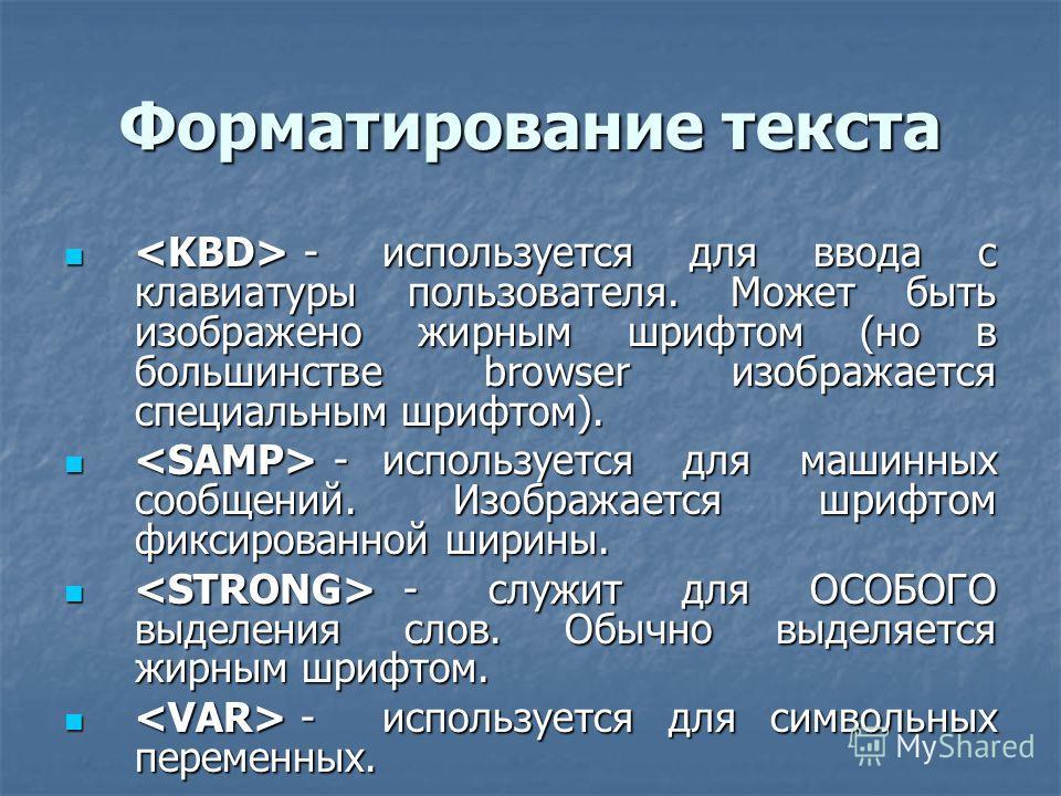 Форматирование текста - используется для ввода с клавиатуры пользователя. Может быть изображено жирным шрифтом (но в большинстве browser изображается специальным шрифтом). - используется для ввода с клавиатуры пользователя. Может быть изображено жирн