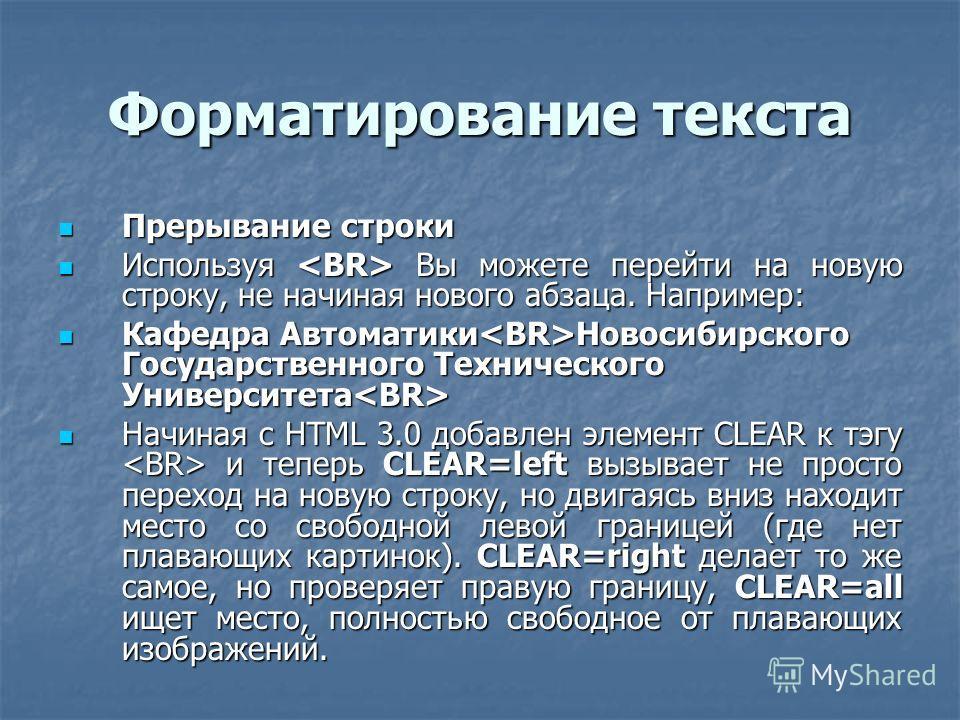 Форматирование текста Прерывание строки Прерывание строки Используя Вы можете перейти на новую строку, не начиная нового абзаца. Например: Используя Вы можете перейти на новую строку, не начиная нового абзаца. Например: Кафедра Автоматики Новосибирск