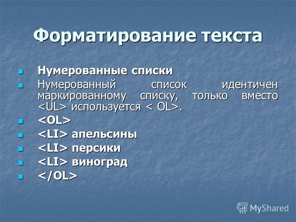Форматирование текста Нумерованные списки Нумерованные списки Нумерованный список идентичен маркированному списку, только вместо используется. Нумерованный список идентичен маркированному списку, только вместо используется. апельсины апельсины персик