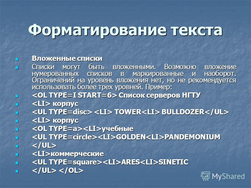 Форматирование текста Вложенные списки Вложенные списки Списки могут быть вложенными. Возможно вложение нумерованных списков в маркированные и наоборот. Ограничений на уровень вложения нет, но не рекомендуется использовать более трех уровней. Пример: