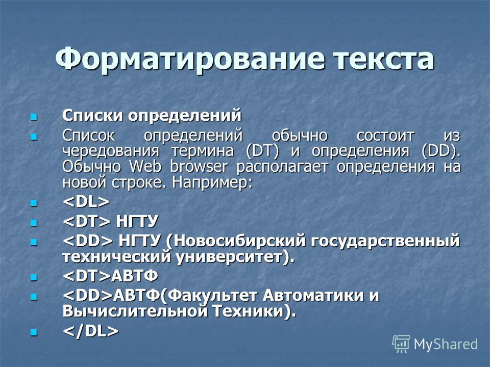 Форматирование текста Списки определений Списки определений Список определений обычно состоит из чередования термина (DT) и определения (DD). Обычно Web browser располагает определения на новой строке. Например: Список определений обычно состоит из ч