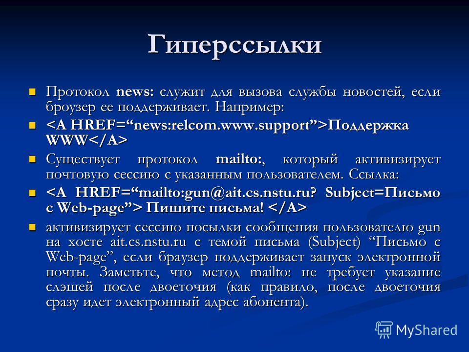 Гиперссылки Протокол news: служит для вызова службы новостей, если броузер ее поддерживает. Например: Протокол news: служит для вызова службы новостей, если броузер ее поддерживает. Например: Поддержка WWW Поддержка WWW Существует протокол mailto:, к