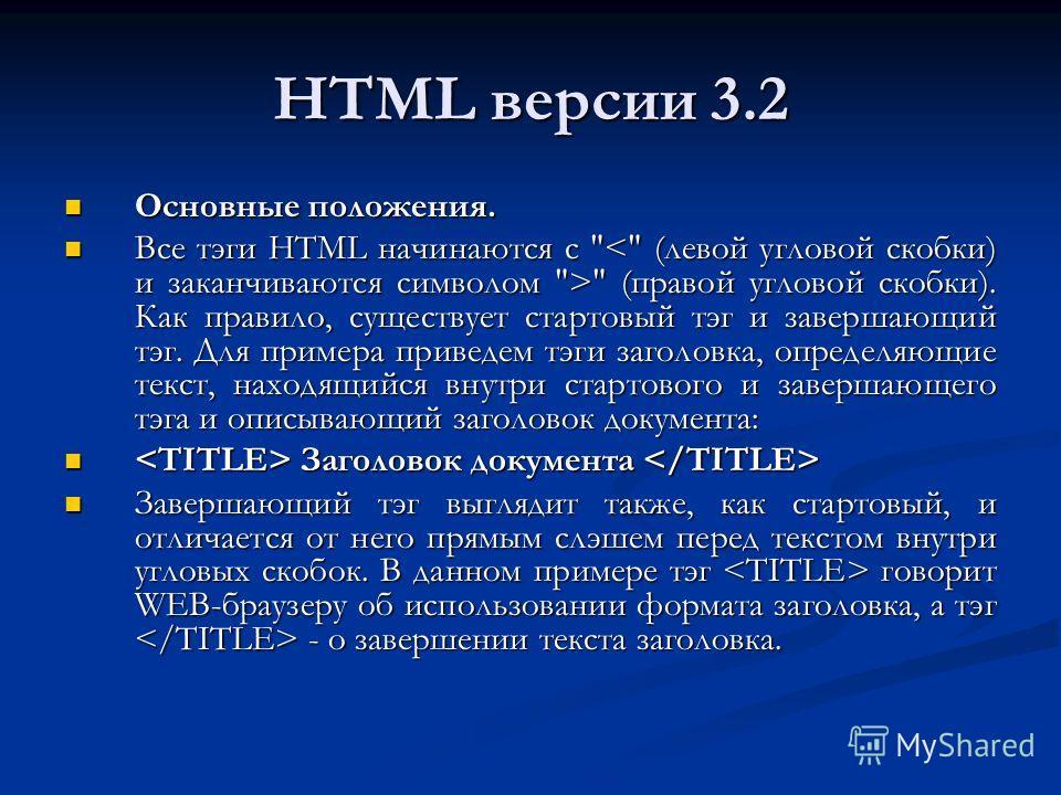 HTML версии 3.2 Основные положения. Основные положения. Все тэги HTML начинаются с