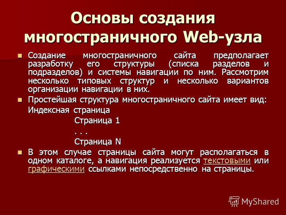 Основы создания многостраничного Web-узла Создание многостраничного сайта предполагает разработку его структуры (списка разделов и подразделов) и системы навигации по ним. Рассмотрим несколько типовых структур и несколько вариантов организации навига