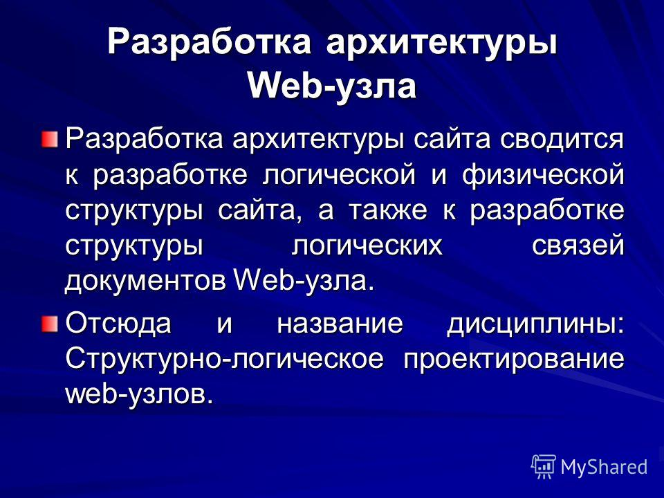 Разработка архитектуры Web-узла Разработка архитектуры сайта сводится к разработке логической и физической структуры сайта, а также к разработке структуры логических связей документов Web-узла. Отсюда и название дисциплины: Структурно-логическое прое