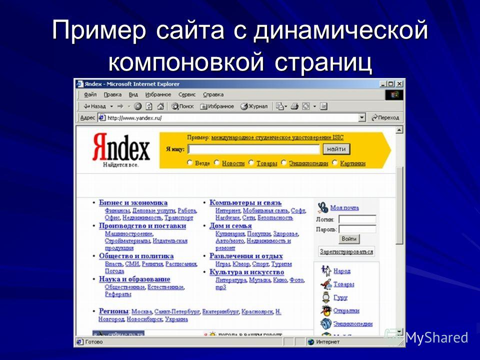 Пример сайта с динамической компоновкой страниц