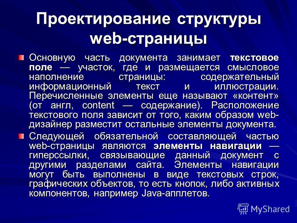 Проектирование структуры web-страницы Основную часть документа занимает текстовое поле участок, где и размещается смысловое наполнение страницы: содержательный информационный текст и иллюстрации. Перечисленные элементы еще называют «контент» (от англ