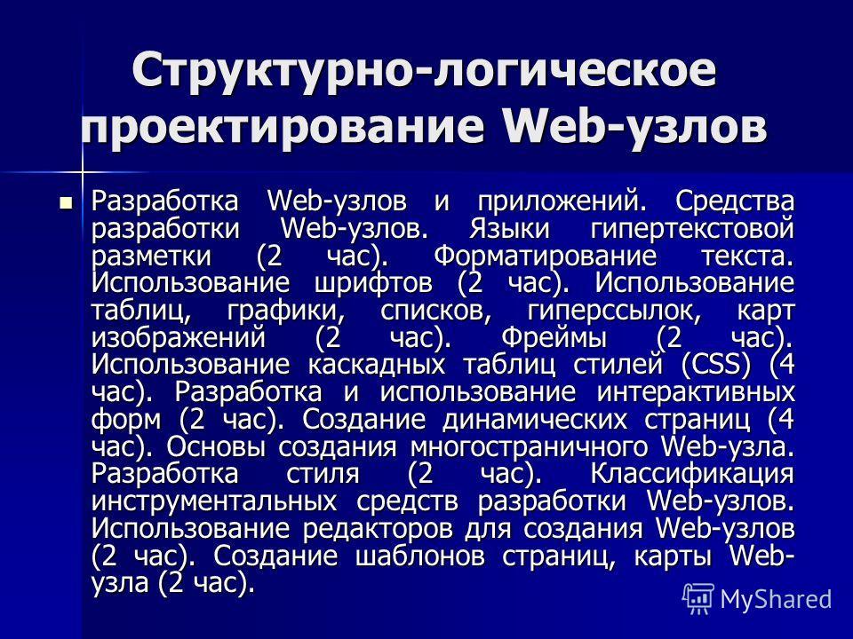 Структурно-логическое проектирование Web-узлов Разработка Web-узлов и приложений. Средства разработки Web-узлов. Языки гипертекстовой разметки (2 час). Форматирование текста. Использование шрифтов (2 час). Использование таблиц, графики, списков, гипе