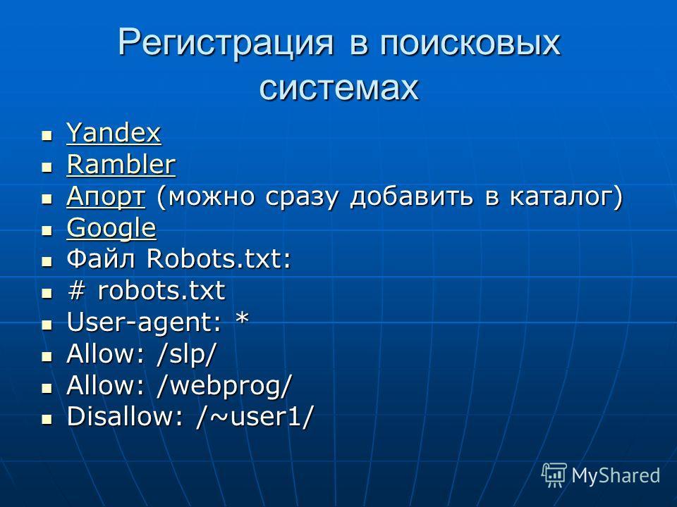 Регистрация в поисковых системах Yandex Yandex Yandex Rambler Rambler Rambler Апорт (можно сразу добавить в каталог) Апорт (можно сразу добавить в каталог) Апорт Google Google Google Файл Robots.txt: Файл Robots.txt: # robots.txt # robots.txt User-ag