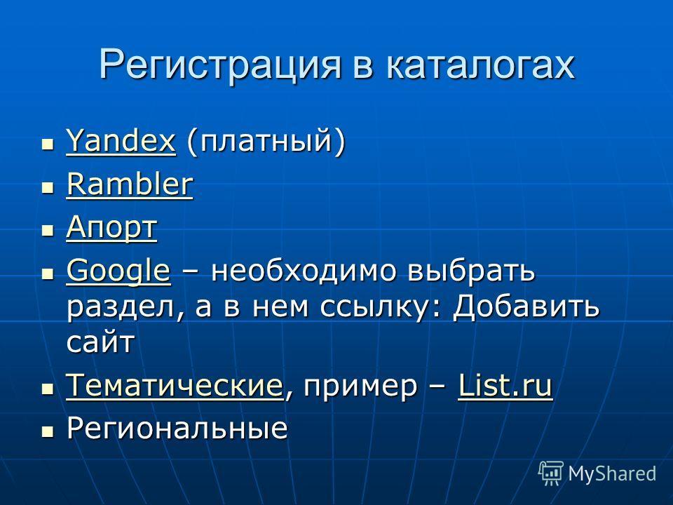 Регистрация в каталогах Yandex (платный) Yandex (платный) Yandex Rambler Rambler Rambler Апорт Апорт Апорт Google – необходимо выбрать раздел, а в нем ссылку: Добавить сайт Google – необходимо выбрать раздел, а в нем ссылку: Добавить сайт Google Тема