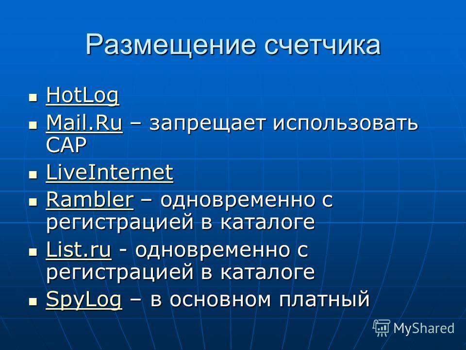 Размещение счетчика HotLog HotLog HotLog Mail.Ru – запрещает использовать САР Mail.Ru – запрещает использовать САР Mail.Ru LiveInternet LiveInternet LiveInternet Rambler – одновременно с регистрацией в каталоге Rambler – одновременно с регистрацией в