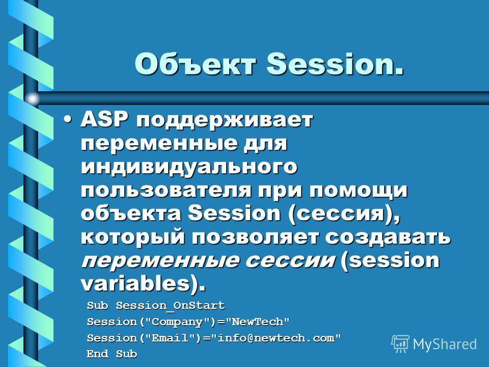 Объект Session. ASP поддерживает переменные для индивидуального пользователя при помощи объекта Session (сессия), который позволяет создавать переменные сессии (session variables).ASP поддерживает переменные для индивидуального пользователя при помощ