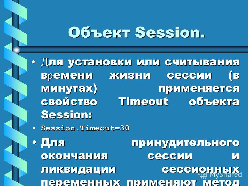 Объект Session. Д ля установки или считывания в р емени жизни сессии (в минутах) применяется свойство Timeout объекта Session:Д ля установки или считывания в р емени жизни сессии (в минутах) применяется свойство Timeout объекта Session: Session.Timeo