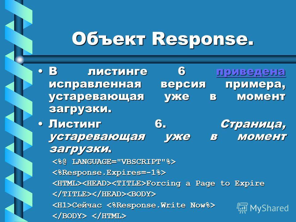 Объект Response. В листинге 6 приведена исправленная версия примера, устаревающая уже в момент загрузки.В листинге 6 приведена исправленная версия примера, устаревающая уже в момент загрузки.приведена Листинг 6. Страница, устаревающая уже в момент за