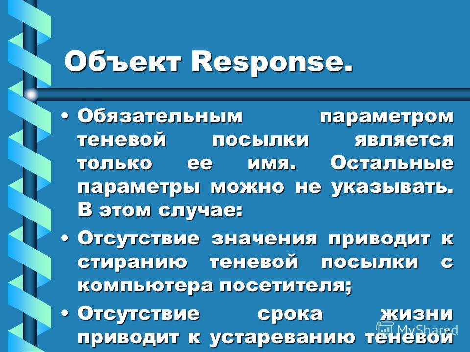 Объект Response. Обязательным параметром теневой посылки является только ее имя. Остальные параметры можно не указывать. В этом случае:Обязательным параметром теневой посылки является только ее имя. Остальные параметры можно не указывать. В этом случ